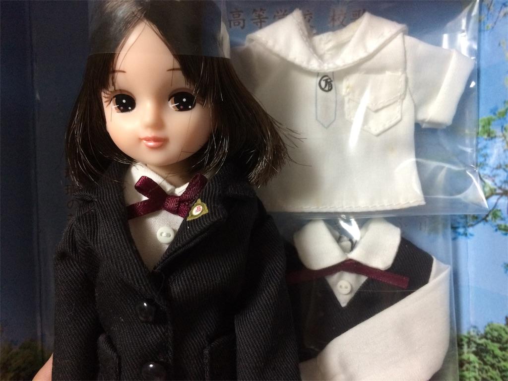 リカちゃん 制服