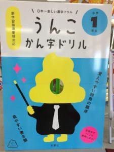 うんこ漢字ドリル キャンペーン