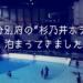 """家族連れやカップルにおすすめ! 大分県別府市にある大型レジャー施設""""杉乃井ホテル""""へ宿泊してきました。"""